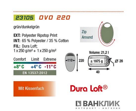Спальный мешок High Peak OVO 220 / +4°C (Left) 922065